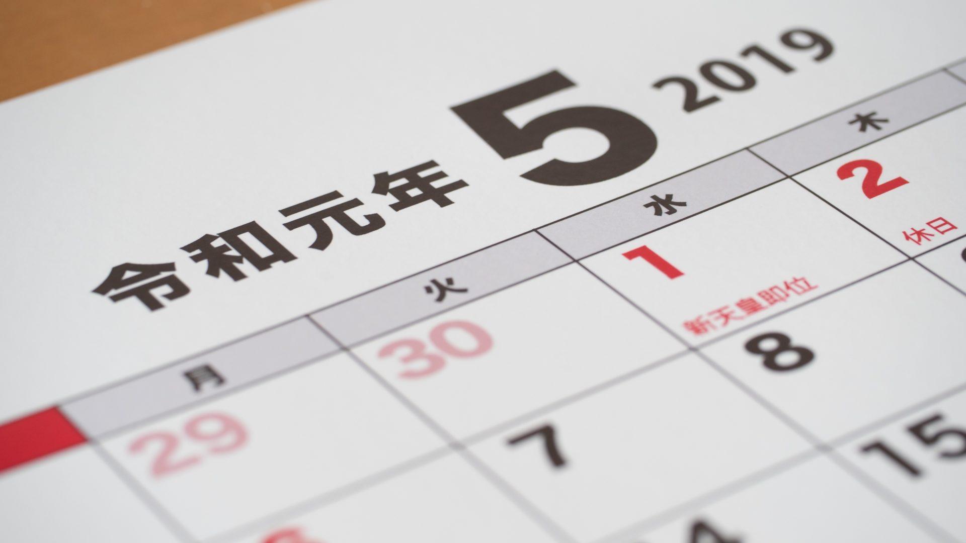 和 西暦 暦 と